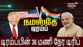 டிரம்ப்பின் 36 மணி நேர இந்திய டிரிப் | Donald Trump India Visit