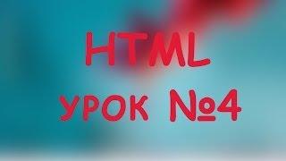 Уроки HTML. Фоновое изображение сайта.