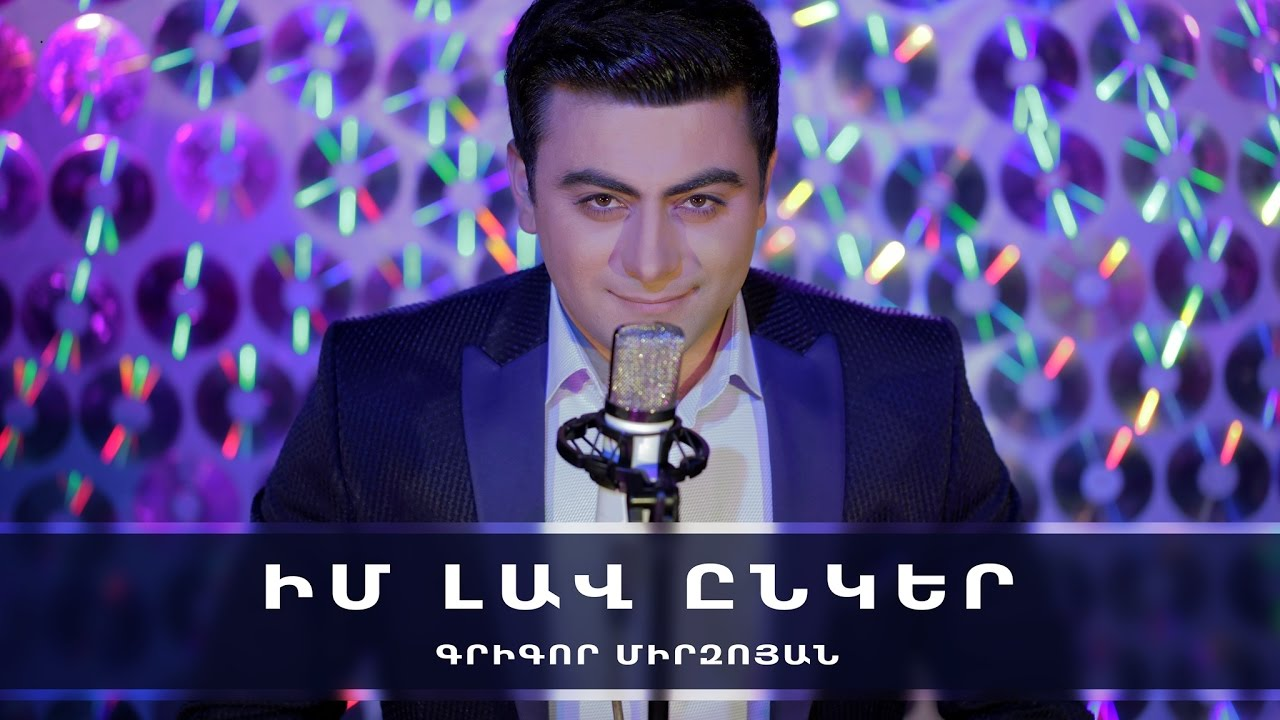 """Grigor Mirzoyan """"Im lav Enker"""" // Official Music Video // 2017  2K"""
