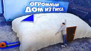 ГИГАНТСКИЙ ДОМ ИЗ ГИПСА - DIY