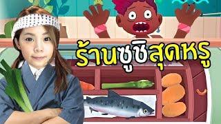 แป้งเปิดร้านซูชิสุดหรู toca kitchen sushi - dooclip.me