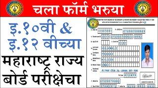 How to fill 10th and 12th Board exam    बार्ड परीक्षेचा फॉर्म कसा भरावा