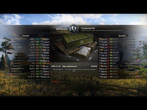World Of Tanks 2019 карта Мурованка, тяжолый бой, но победа!