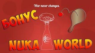 Fallout 4 БОНУС Nuka world  ОРУЖИЕ РАЗРЫВНАЯ ЯРОСТЬ - Мяч на верёвочке