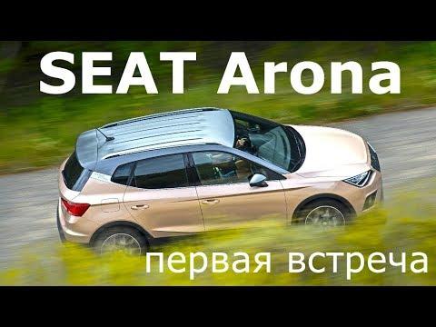 Seat  Arona Паркетник класса J - тест-драйв 1