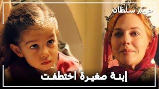 هرم تختطف إبنة ابراهيم -  حريم السلطان الحلقة 73