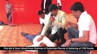 First Aid of Heart Attack From Chairman of Sudarshan Pharma in Gathering of 1700 People