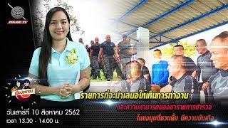 รายการ สน.เพื่อประชาชน : โครงการอารักขาบุคคลสำคัญ (VIP PROTECTION) // 10 สิงหาคม 2562