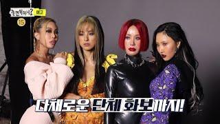 [놀면 뭐하니? 예고] 환불원정대의 저비용 고효율 뮤직비디오 촬영 현장!  (Hangout with Yoo - Refund Sisters)