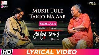Mukh Tule Takiyo Na Aar   SESHER GOLPO   Lyrical Video