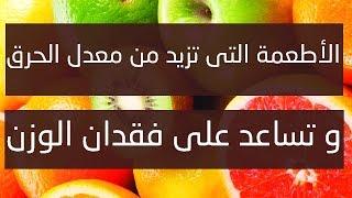 أطعمة تساعدك على حرق الدهون و فقدان الوزن