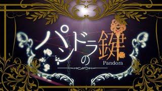 【鏡音リン・レン】パンドラの鍵 中文字幕【オリジナル】