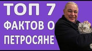 ТОП 7 ФАКТОВ ПЕТРОСЯНА