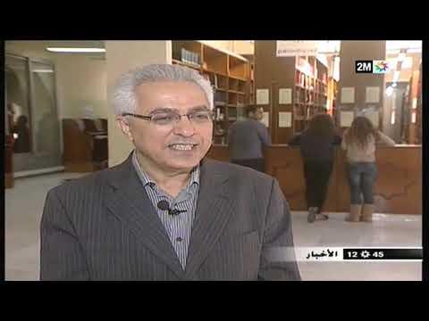 استطلاع صحفي عن المؤسسة ضمن النشرة الاخبارية للقناة المغربية، يقدم شهادات طلبة وباحثين من رواد المؤسسة