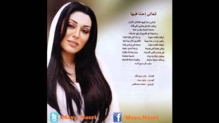 تحميل اغاني Maya Nasri - Ta3la Ehna Feha  مايا نصرى - تعالى إحنا فيها MP3