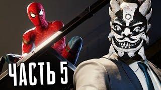 Человек-Паук PS4 Прохождение - Часть 5 - ДЕМОНЫ