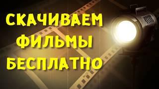 Как бесплатно скачивать фильмы онлайн