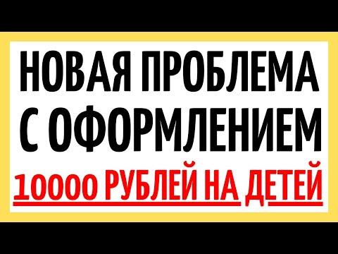 Новая проблема с оформлением 10000 рублей на детей: кому придется подать заявление повторно