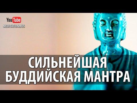 Мантра Будды Медицины #Мантра исцеления Тела и Духа Medicine Buddha #Mantra