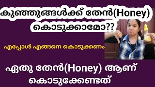 Can we Give HONEY TO BABIES?/benefits of honey/