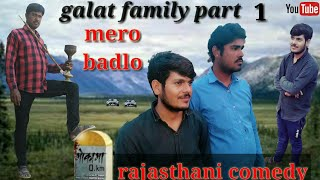 Galat Family Part 1 || Rajasthani Comedy 2018