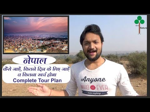 Nepal cheap tour plan and budget    Nepal tour guide   नेपाल सस्ते में कैसे घूमे