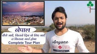 Nepal cheap tour plan and budget |  Nepal tour guide | नेपाल सस्ते में कैसे घूमे