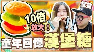【試食】童年回憶漢堡糖十倍放大版!竟然還有薯條可樂🤤