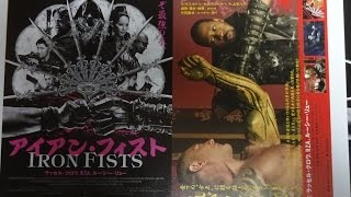 アイアン・フィスト(A)(2013)映画チラシラッセル・クロウルーシー・リュー