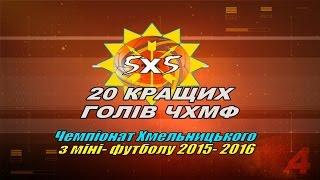 ТОП -  20 Кращих голів сезону 2015- 2016 ЧХМФ