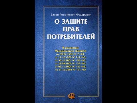 ФЗ ОЗПП N 2300, статья 15, Компенсация морального вреда, Закон О защите прав потребителей РФ