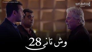 Wesh Tany Episode  28 مسلسل وش تانى الحلقه الثامنه والعشرون