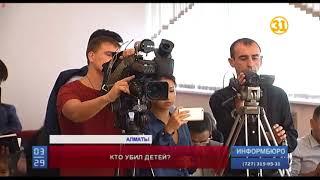 Новые подробности убийства детей в Алматы