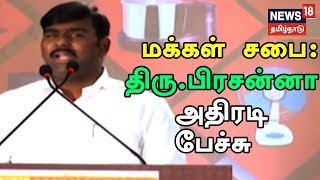 Makkal Sabai: DMK Spoke Personand Lawyer Prasanna's Excellent Speech | News 18 Tamilnadu
