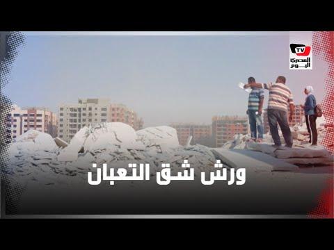 شق التعبان في مهب التقنين.. ازالة ورش لصالح شركة استثمار عقاري