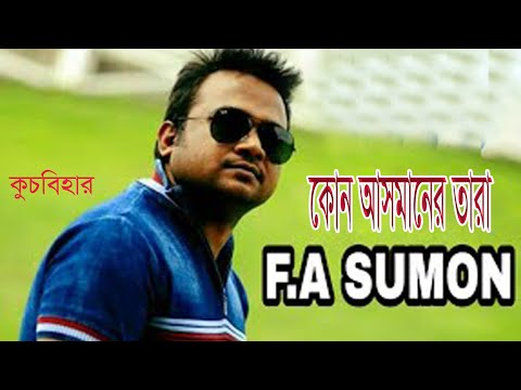 Download KON ASMANER  TARA BY  FA  SUMON CONCERT ON INDIA KUCHBIHAR HD Mp4 3GP Video and MP3