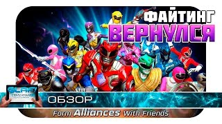 Power Rangers Legacy Wars - Файтинг с онлайном на Android и iOS