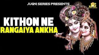 Kithon Ne Rangaiya Ankha Poonam Sadhavi