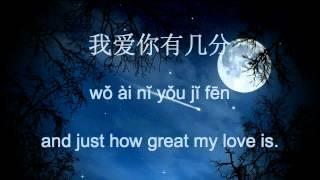 The Moon Represents My Heart lyrics