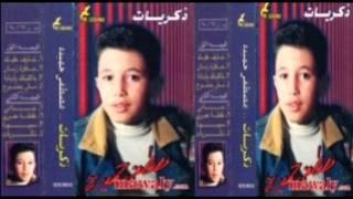 Moustafa 7mida - Khayf 3laik / مصطفى حميدة - خايف عليك تحميل MP3