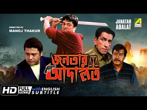 Janatar Adalat | জনতার আদালত | Bengali Action Movie | English Subtitle | Jisshu, Indrani Dutta