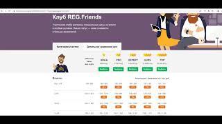 Обзор Reg Ru  конструктор сайтов домены хостинг серверы SSL сервисы SEO продвижение Почта для Домена