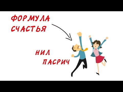 Секреты семейного счастья 3 ей о нем и о себе