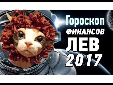 Шуточный гороскоп по знакам зодиака 2017