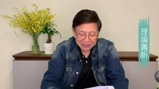 習大大上台後公務員態度變好?中國大馬南海爭端 你爆料我來講!〈蕭若元:理論蕭析〉2020-05-29