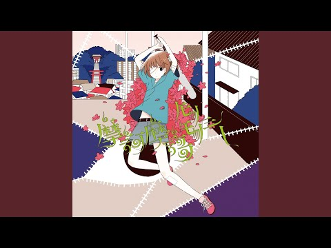 ネコソギマターバップ (feat. 重音テト)