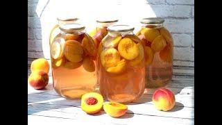 Компот из персиков на зиму. Простой, быстрый и очень вкусный рецепт!