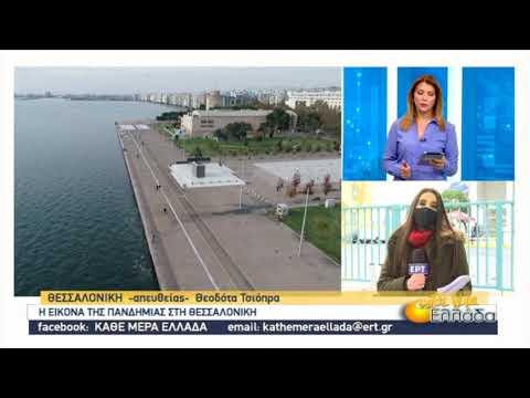 Η εικόνα της πανδημίας στη Θεσσαλονίκη | 30/11/2020 | ΕΡΤ