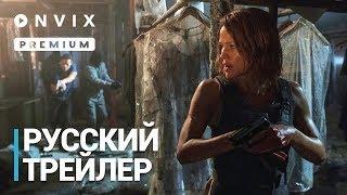 Мята | Русский трейлер | Фильм [2018] с Дженнифер Гарнер