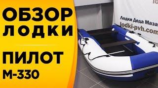 ПИЛОТ М-330! ОБЗОР НАДУВНОЙ МОТОРНОЙ ЛОДКИ ПВХ